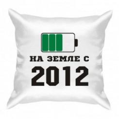 Подушка На Земле с 2012 - Moda Print