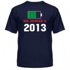 Мужская футболка На Земле с 2013 - Moda Print