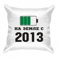 Подушка На Земле с 2013 - Moda Print