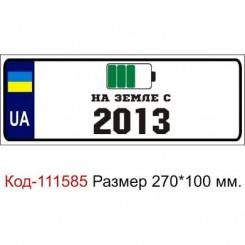 Номер на дитячу коляску табличка з ім'ям На Землі з 2013 - Moda Print