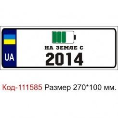Номер на детскую коляску табличка с именем На Земле с 2014 - Moda Print