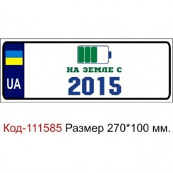 Номер на детскую коляску табличка с именем На Земле с 2015 - Moda Print