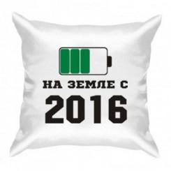 Подушка На Земле с 2016 - Moda Print