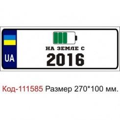 Номер на дитячу коляску табличка з ім'ям На Землі з 2016 - Moda Print
