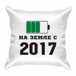 Подушка На Земле с 2017 - Moda Print