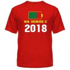 Мужская футболка На Земле с 2018 - Moda Print