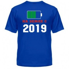 Мужская футболка На Земле с 2019 - Moda Print