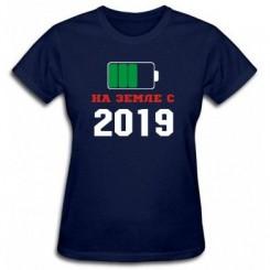 Футболка женская На Земле с 2019 - Moda Print