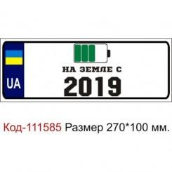 Номер на детскую коляску табличка с именем На Земле с 2019 - Moda Print