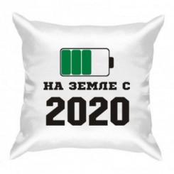 Подушка На Земле с 2020 - Moda Print