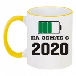 Чашка двухцветная На Земле с 2020 - Moda Print