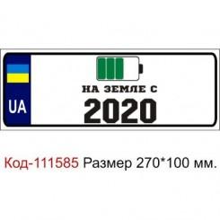 Номер на дитячу коляску табличка з ім'ям На Землі з 2020 - Moda Print