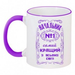Чашка двокольорова Начальник №1 - Moda Print