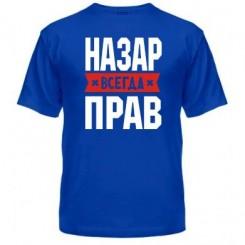 Мужская футболка Назар всегда прав - Moda Print