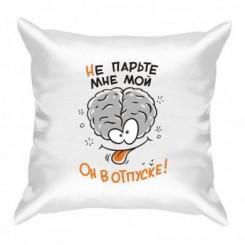 Подушка Не парте мне мозг - Moda Print