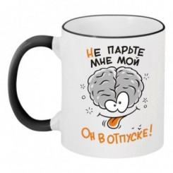 Чашка двухцветная Не парте мне мозг - Moda Print