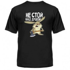 Мужская футболка Не стой над душой - Moda Print