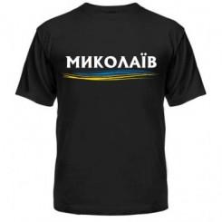 Футболка чоловіча Миколаїв - Moda Print