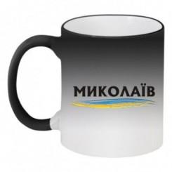 Кружка-хамелеон Миколаїв - Moda Print