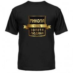 Мужская футболка Николай золотой человек - Moda Print