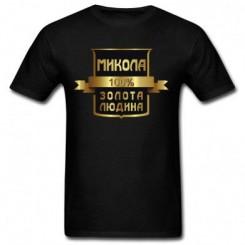 Футболка детская Николай золотой человек - Moda Print