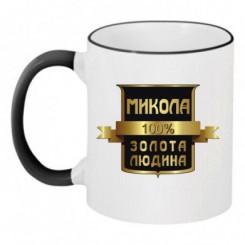 Чашка двокольорова Микола золота людина