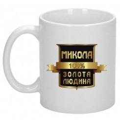 Кружка Николай золотой человек - Moda Print