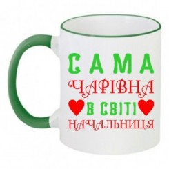 Чашка двокольорова Чарівна начальниця