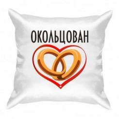 Подушка Окольцован - Moda Print