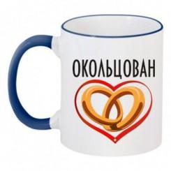 Чашка двокольорова Окольцован - Moda Print