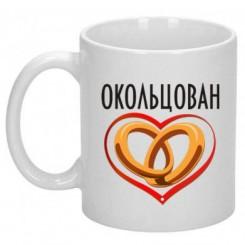 Чашка Окольцован - Moda Print