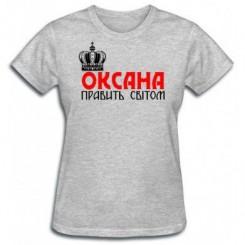 Футболка женская Оксана правит миром - Moda Print