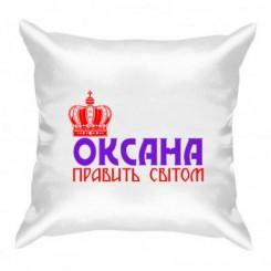 Подушка Оксана правит миром - Moda Print