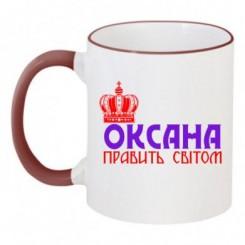 Чашка двухцветная Оксана правит миром - Moda Print