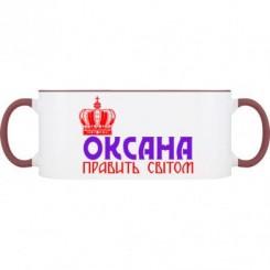 Кружка двухцветная Оксана правит миром - Moda Print