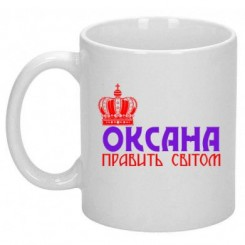 Кружка Оксана правит миром