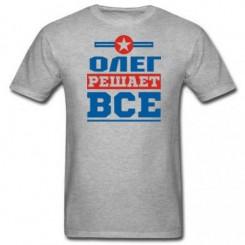 Футболка детская Олег решает все - Moda Print