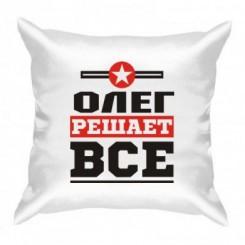 Подушка Олег решает все - Moda Print