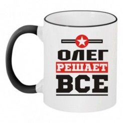 Чашка двухцветная Олег решает все