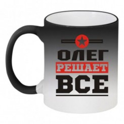 Кружка-хамелеон Олег решает все - Moda Print