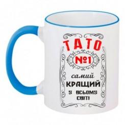 Чашка двухцветная Папа №1 лучший в мире