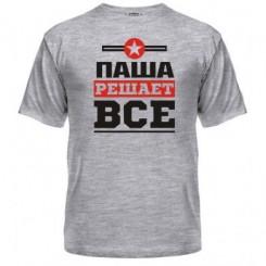 Мужская футболка Паша решает все - Moda Print