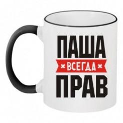 Чашка двокольорова Паша завжди правий