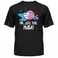 Мужская футболка Пи..дец тебе рыба