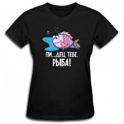 Футболка женская Пи..дец тебе рыба - Moda Print