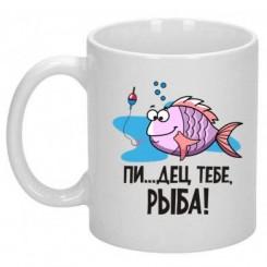 Кружка Пи..дец тебе рыба - Moda Print
