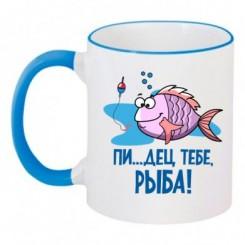 Чашка двухцветная Пи..дец тебе рыба - Moda Print