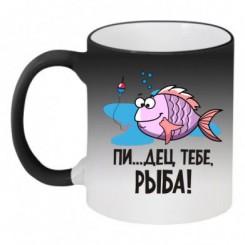 Кружка-хамелеон Пи..дец тебе рыба - Moda Print