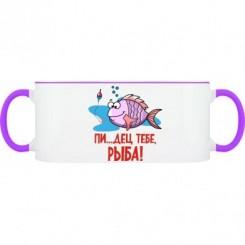Кружка двухцветная Пи..дец тебе рыба - Moda Print