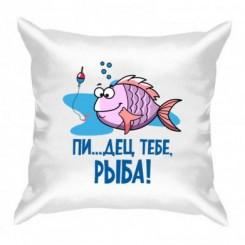 Подушка Пи..дец тебе рыба - Moda Print